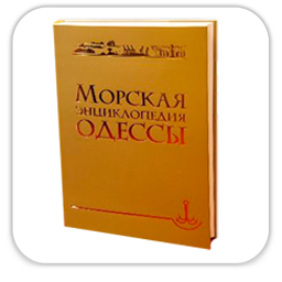 «Maritime Encyclopedia of Odessa» Whole true history of Odessa Maritime in one book