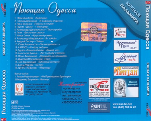 Compact disk «Singing Odessa»