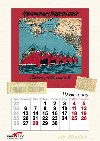 Historical Illustrated Calendar 60 Anniversary of the Great Victory in World War II