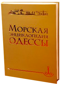 Whole history of Marine Odessa in one book!