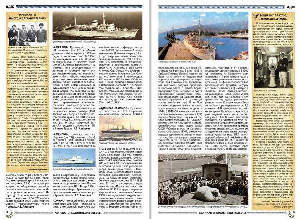 DEMO pages of Maritime Encyclopedia of Odessa online
